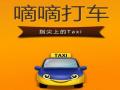 """司乘分开计价,滴滴会不会蜕变为新的""""出租车公司""""?"""
