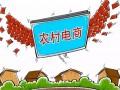 """突围农村电商""""最后一公里"""" 汇通达""""五+""""共享模式观察!"""