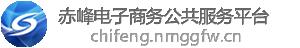 赤峰电子商务公共服务平台