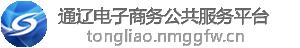通辽电子商务公共服务平台