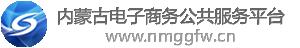 内蒙古电子商务公共服务平台
